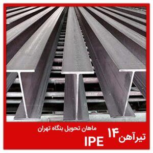 تیرآهن 14 IPE ماهان تحویل بنگاه اصفهان