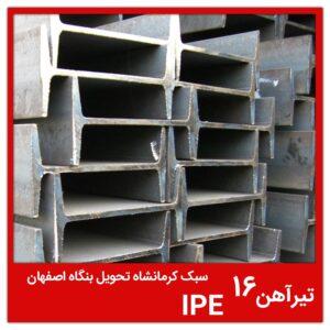 تیرآهن 16 IPE سبک کرمانشاه تحویل بنگاه اصفهان