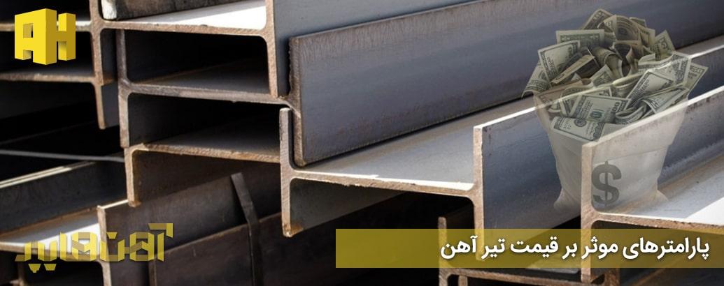 پارامترهای موثر بر قیمت تیر آهن