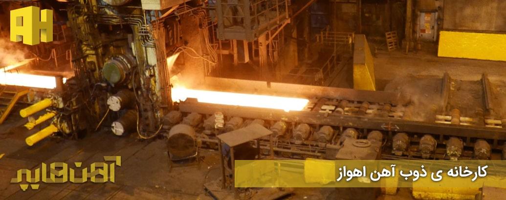کارخانه ذوب آهن اهواز