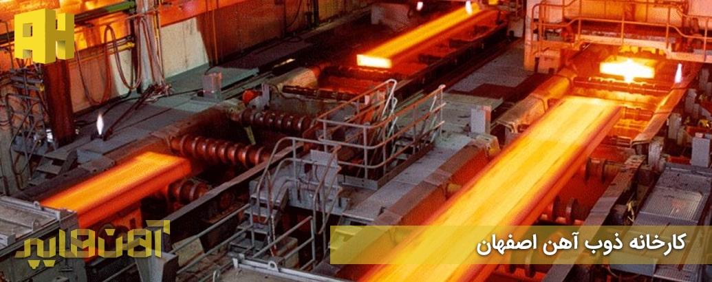 کارخانه ذوب اهن اصفهان