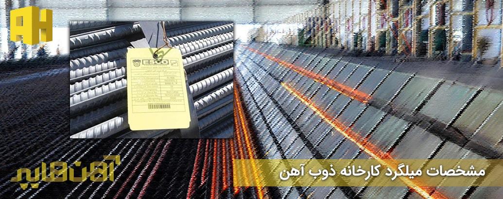 مشخصات تیر آهن ذوب آهن اصفهان