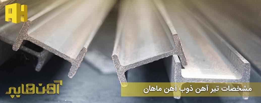 مشخصات تیر آهن ذوب آهن ماهان