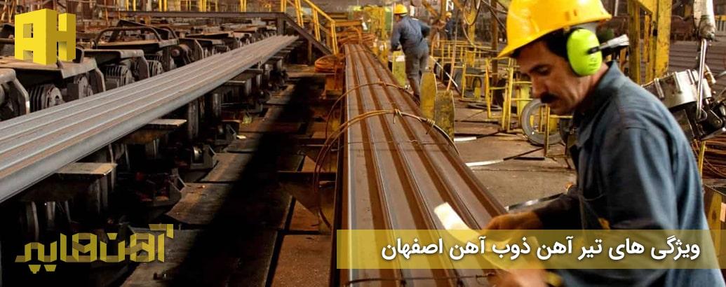 ویژگی های تیر آهن ذوب آهن اصفهان