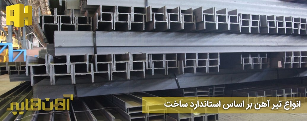 انواع تیر آهن بر اساس استاندارد ساخت