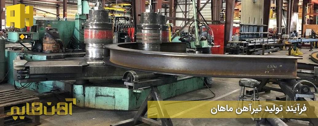 فرآیند تولید تیرآهن ماهان