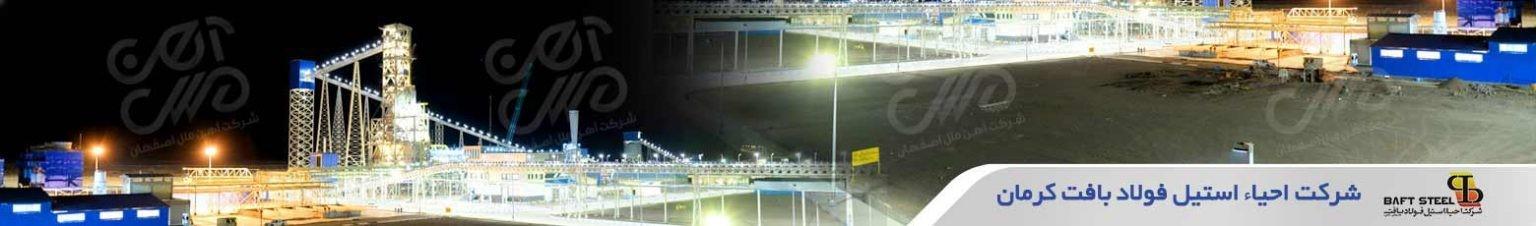 کرمان و کارخانه های فولادی این استان   کرمان، استانی در جنوب شرقی ایران با مساحتی حدود 183 هزار کیلومتر مربع میباشد. این استان از شمال به استانهای خراسان جنوبی و استان یزد، از شرق به استان سیستان و بلوچستان، از غرب به استان فارس و از جنوب به استان هرمزگان منتهی میشود.
