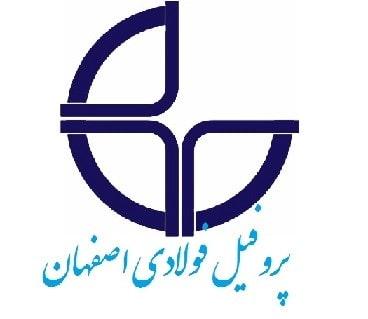 کارخانه لوله و پروفیل فولادی اصفهان