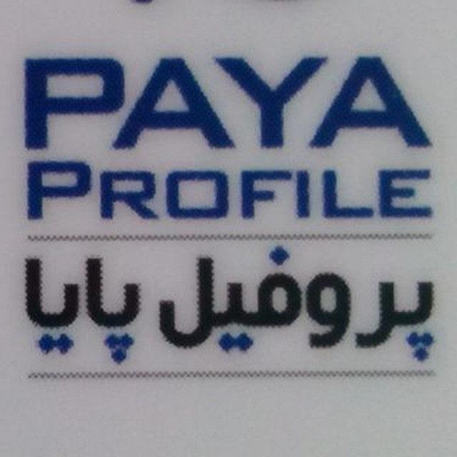 کارخانه پروفیل پایا اصفهان