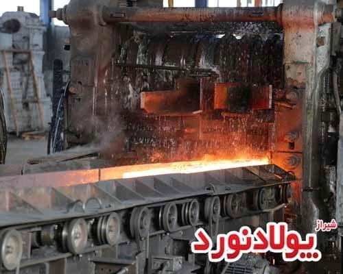 کارخانه شیراز پولاد نورد