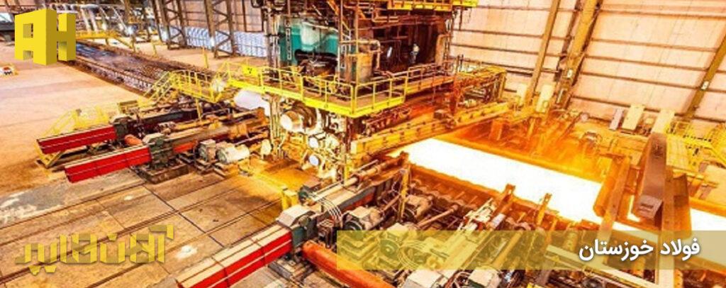 کارخانه فولاد خوزستان