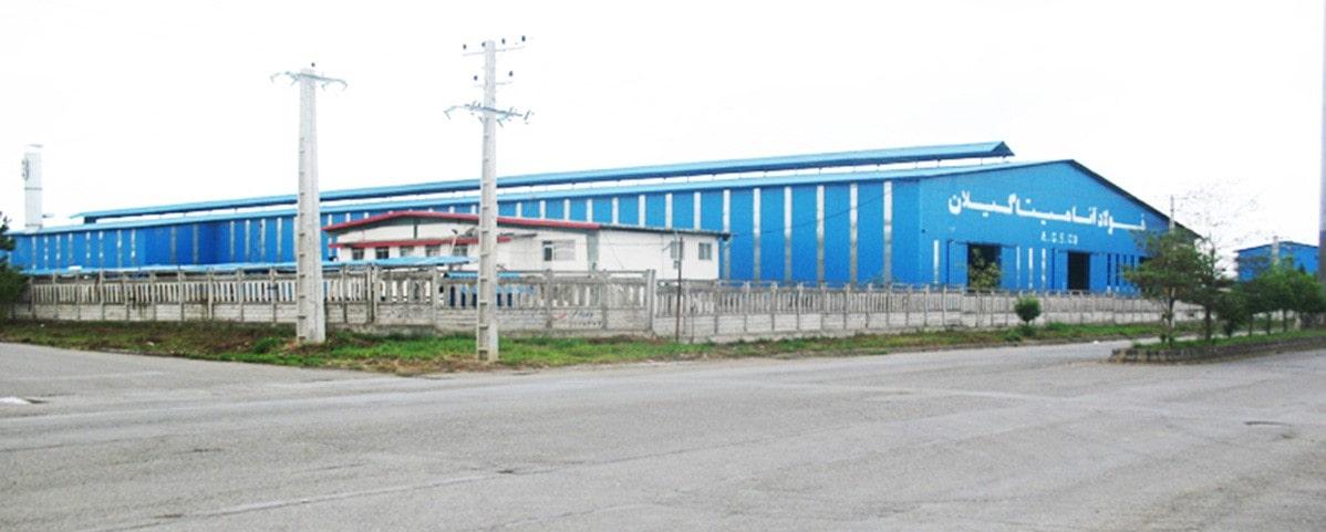 شرکت آناهیتا گیلان