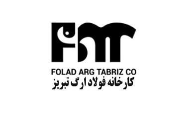 مجتمع فولاد ارگ تبریز